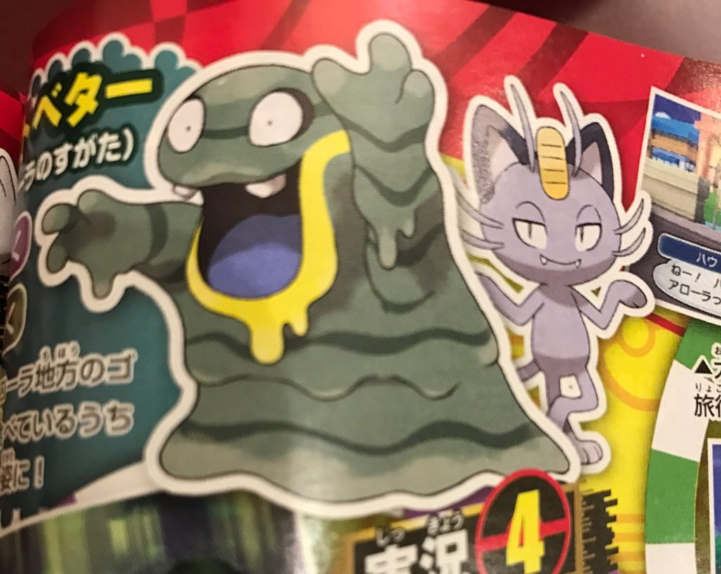 Pokemon Sun and Moon Leak Grimer